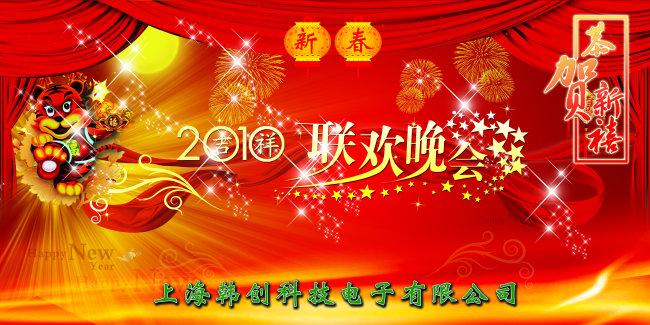 春节海报 迎新晚会模板下载(图片编号:864106)_海报