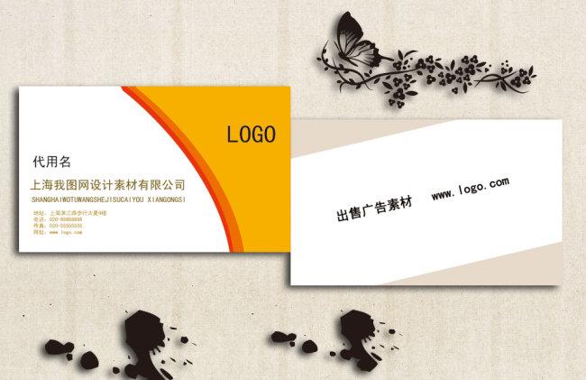 公司名片设计模板模板下载 864602 广告设计名片 高档 二维码名片