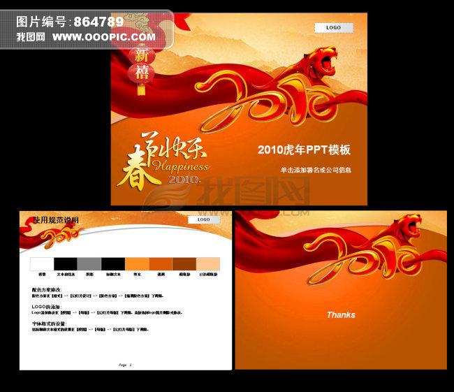 新年节日幻灯片设计ppt模板下载 新年 2010 春节 春节素材 春节背景