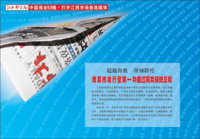 报纸形象 形象 形象广告 广告设计 纸飞机 飞机 飞行 飞 海报 海报