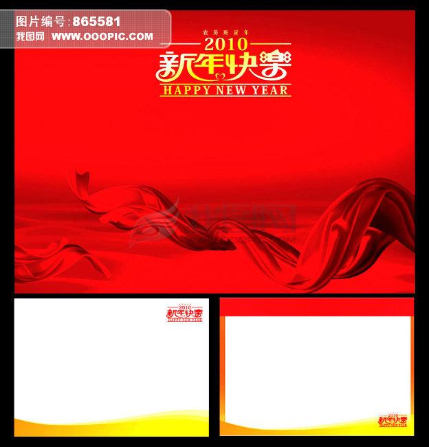 新年节日幻灯片设计ppt模板下载
