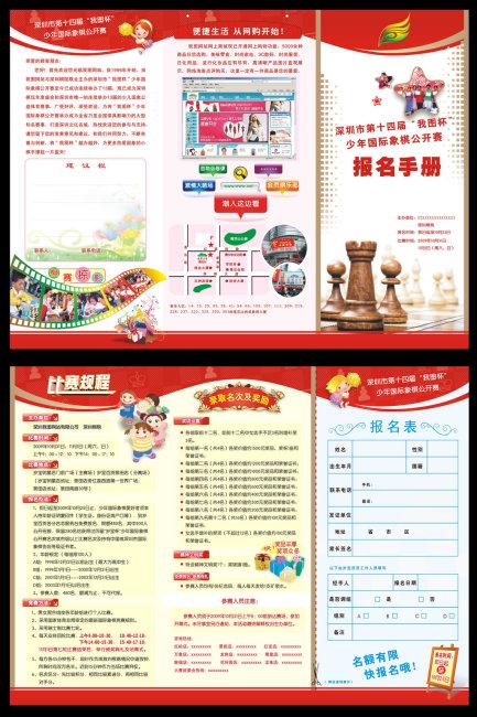 国象比赛三折页模板下载 867483 折页设计 模板 促销 宣传广告