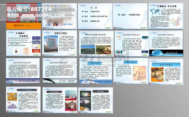 金融服务方案模板下载(图片编号:867714)图片