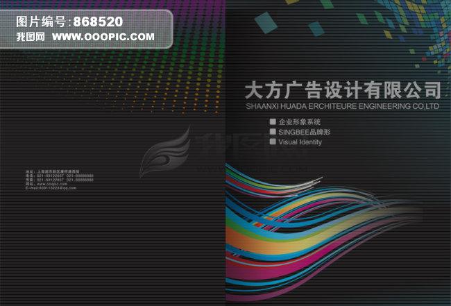广告设计印刷建筑装饰画册封面模板下载