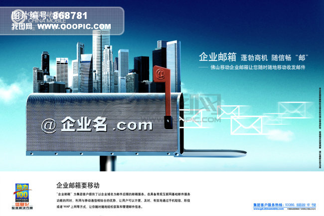 宣传单 彩页 dm > 企业邮箱报