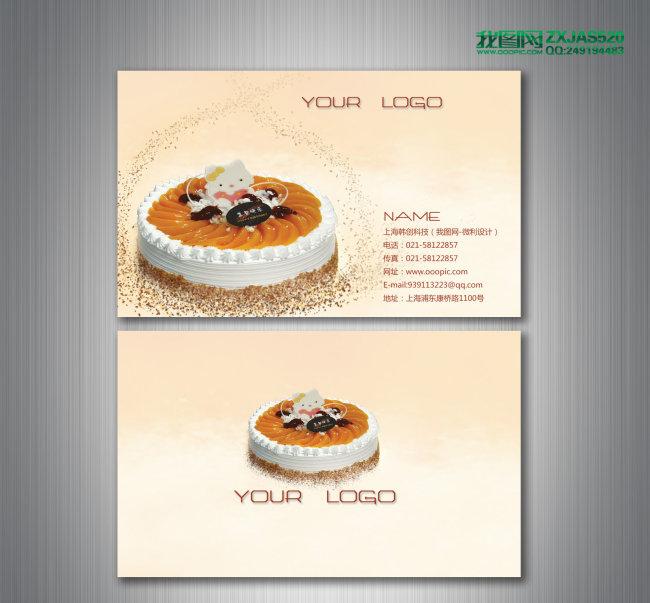我图网提供精品流行蛋糕店食品点名片素材下载,作品模板源文件可以编辑替换,设计作品简介: 蛋糕店食品点名片,模式:RGB格式高清大图,使用软件为软件: Photoshop 7.0(.PSD) 蛋糕 蛋糕店 蛋糕店名片设计 生日 生日蛋糕 生日快乐 糕点 糕点制作 糕点图片 面点 面食 面馆 面包 面包房 面包咖啡 名片设计 名片设计欣赏 名片模板 名片设计模板 高档名片设计欣赏 个人名片设计欣赏 名片背景 创意名片设计欣赏 名片素材 名片设计图片 名片背景图片 名片背景图片素材库 名片背景素材 名片设计背景