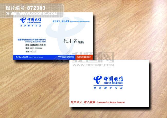 設計稿 名片模板|高檔|二維碼名片 商業服務名片 > 中國電信新名片圖片