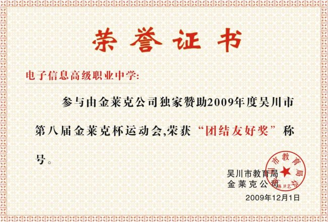 平面設計 證書模版 榮譽證書|獎狀 > 榮譽證書  下一張>