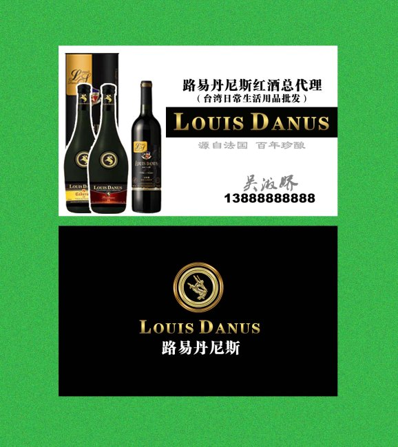 红酒名片模板下载(图片编号:873598)_商业服务名片_卡