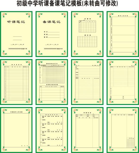 初级中学备课笔记模板