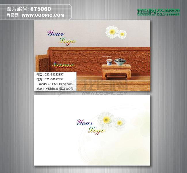 家居裝飾類名片設計模板下載 家居裝飾類名片設計圖片下載 裝修 裝修