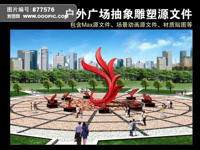 户外广场抽象雕塑设计效果图