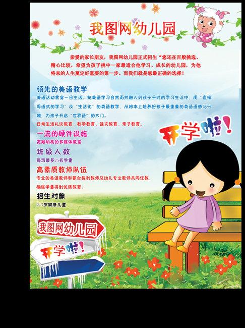 幼儿园传单 幼儿园招生海报  儿童教育儿童教育宣传单儿童摄影dm教育