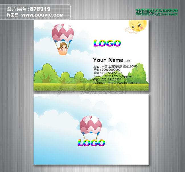 教育培训儿童名片设计