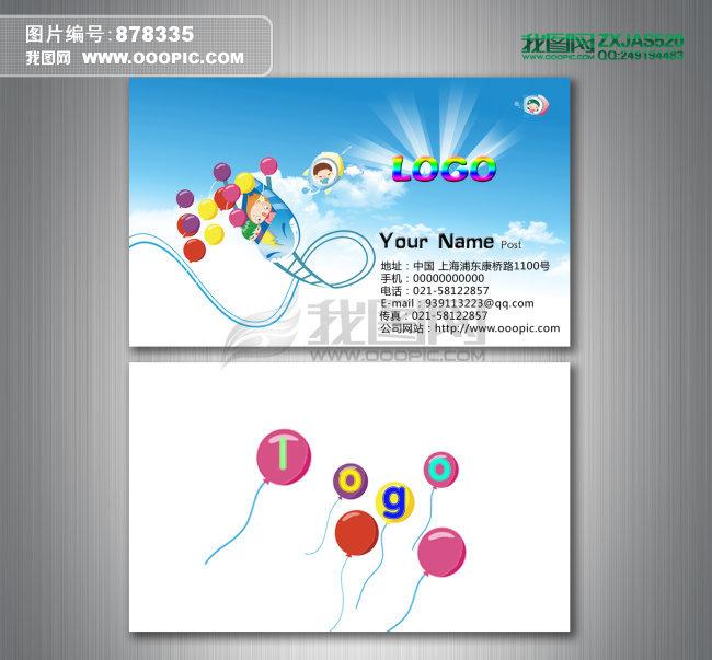 儿童乐园名片设计模板下载(图片编号:878335)_学校