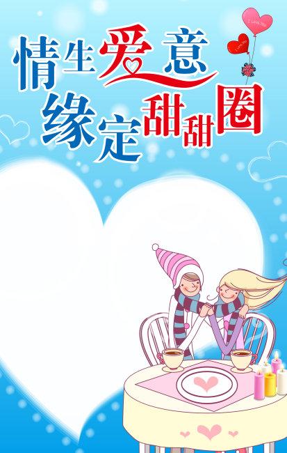 节日海报图片下载 爱心 卡通人 情侣 蜡烛 桌子 咖啡杯 盘子 手绘爱心