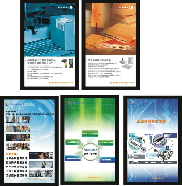 公司宣传图片下载 科技展板设计 公司宣传 公司产品宣传展板 公司墙面图片