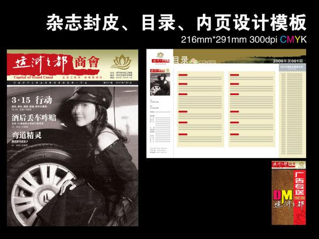 杂志封面目录内页设计模板模板下载(图片编号:878961)