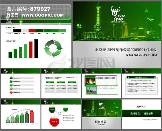 设计稿 ppt模板|ppt图表|总结计划 金融|理财ppt模板 > 2010年上海