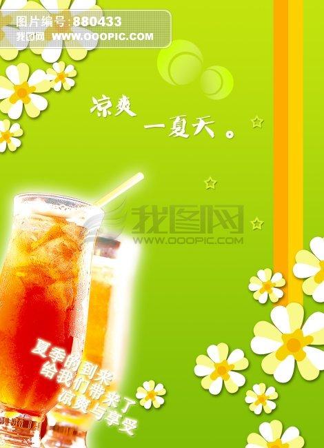 蜂蜜柚子茶手绘图海报
