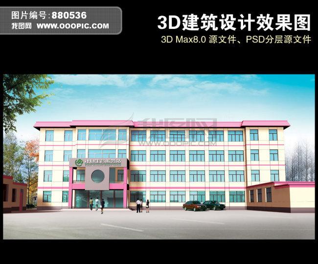 3D建筑设计效果图