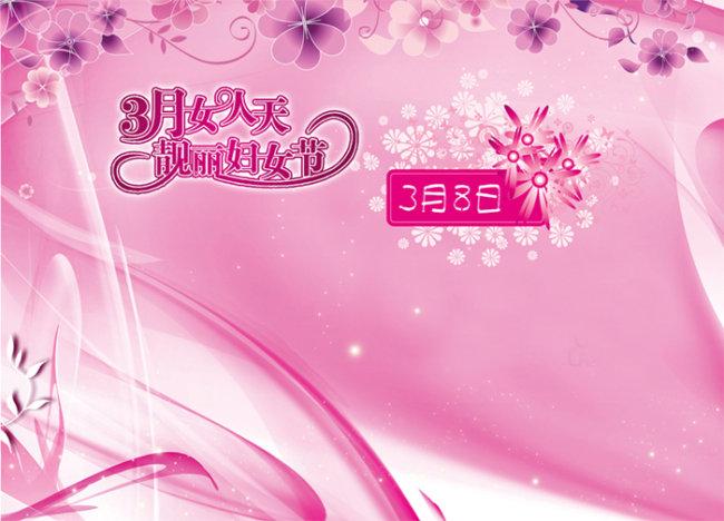 三月女人天 靓丽妇女节模板下载 882059 妇女节 节日设计 马年素材