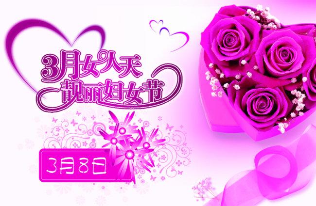 3月女人天 靓丽妇女节 艺术字 美术字 爱心 图框 3月8日 花朵 花束