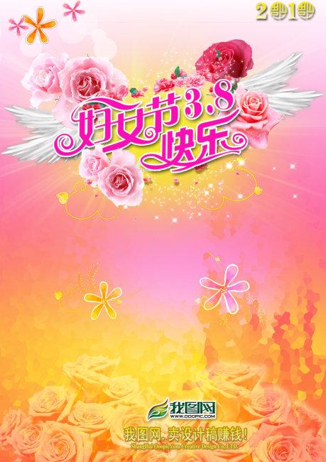 三八妇女节展板模板下载 三八妇女节展板图片下载 三八妇女节促销活动
