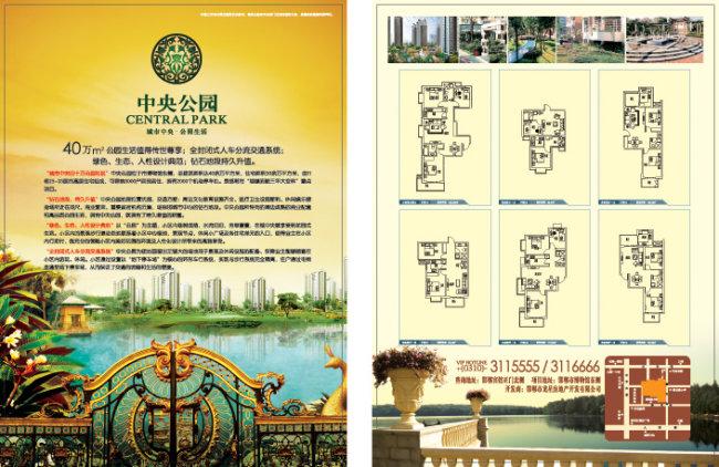 房地产单页设计模板下载 房地产单页设计图片下载