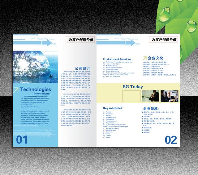 【psd】企业画册 宣传册内页设计 简洁大气psd