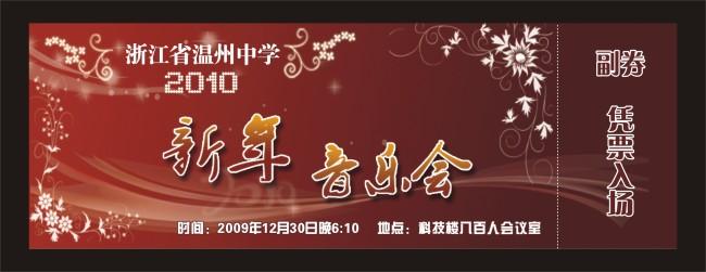 新年音乐会模板下载 新年音乐会图片下载
