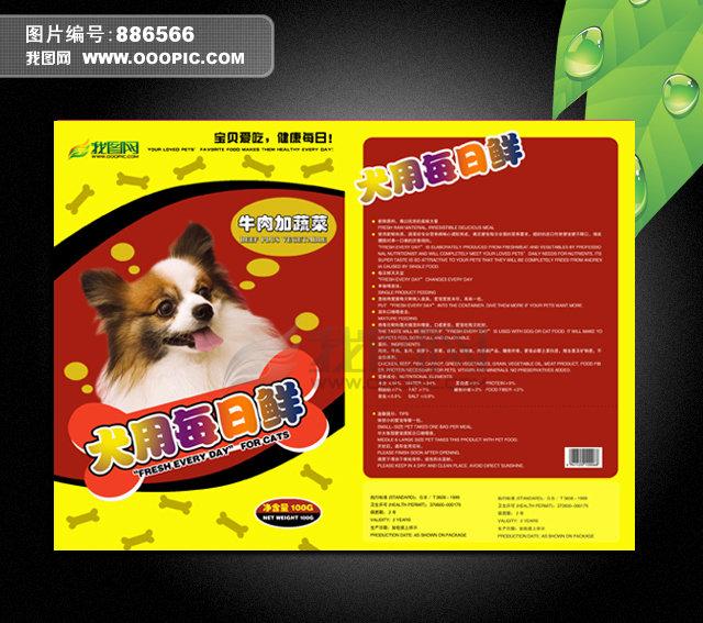 平面设计 其他 礼品|包装|手提袋设计模板 > 食品类 猫狗粮 包装4个
