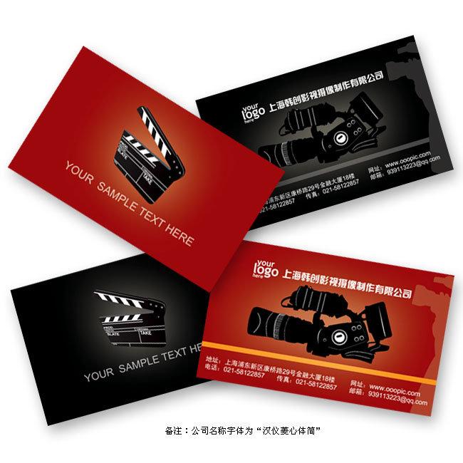 平面设计 vip卡|名片模板 文印摄影名片 > 影视文化影视摄像制作公司