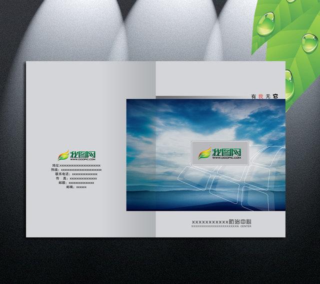 企业宣传册封面版式 简洁大气 科技psd图片