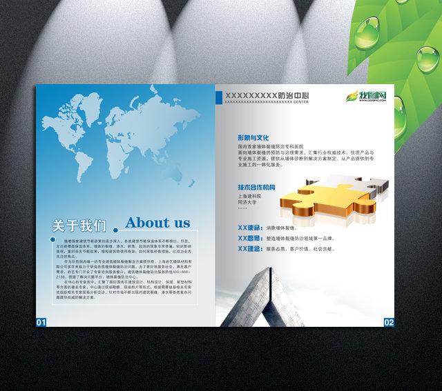 企业宣传册内页版式 简洁大气 地图科技图片