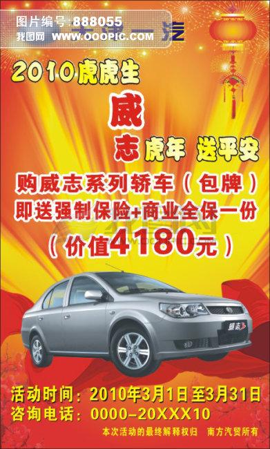 天津一汽威志汽车新年喜庆户外广告高清图片