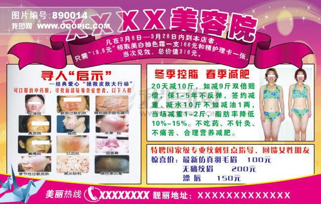 三八节美容院宣传活动海报psd源文件模板下载(图片:)