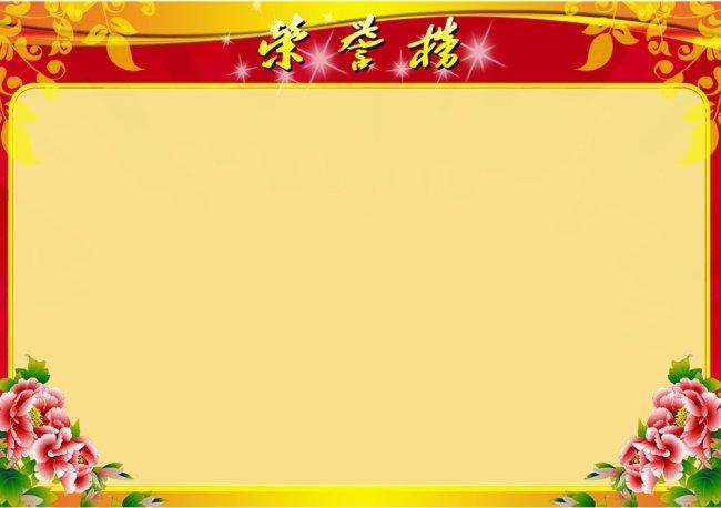 光荣榜展板模板下载 光荣榜展板图片下载