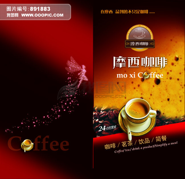 咖啡酒水单模牌图片下载