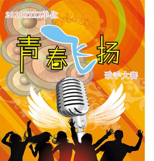 合唱节海报手绘