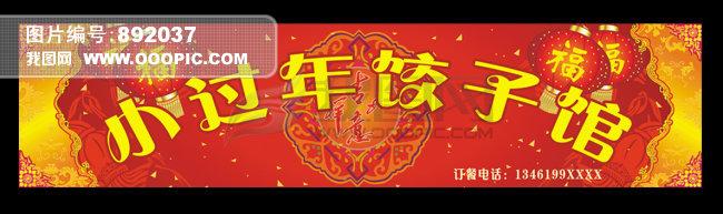 [psd]饺子馆门面招牌下载;