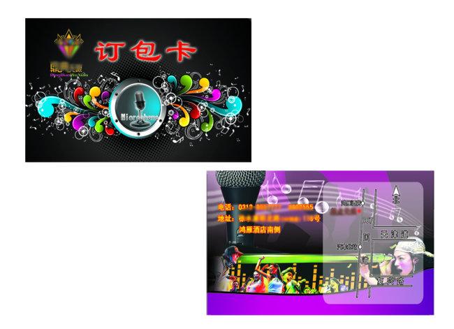 ktv定包卡模板下载 ktv定包卡图片下载 ktv定包卡 定餐卡