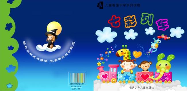 儿童书籍封面设计模板下载(图片编号:894506)_其它__.