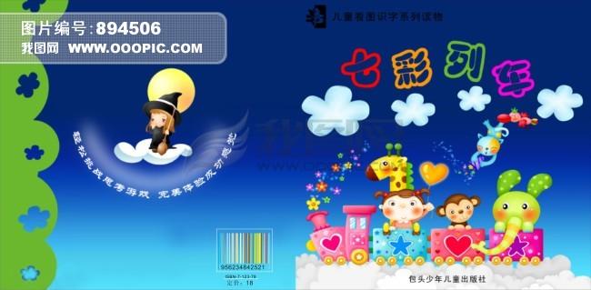 儿童书籍封面设计模板下载(图片编号:894506)