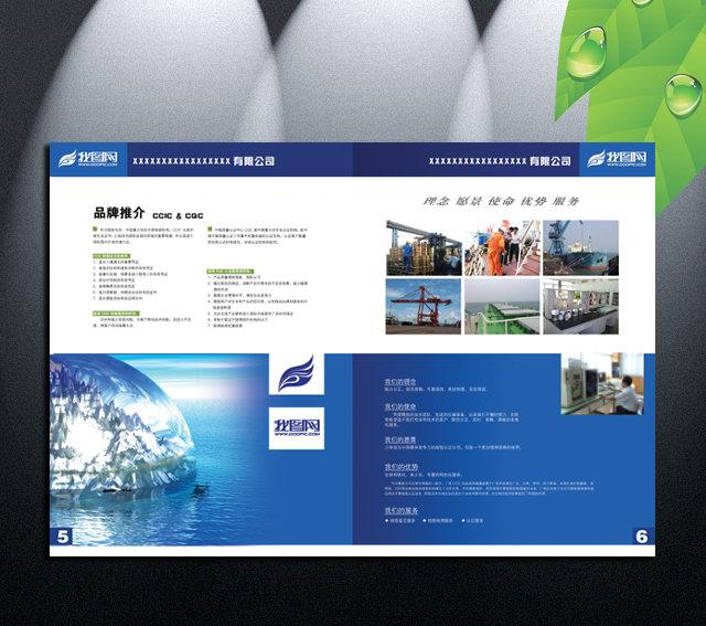 企业宣传册内页版式设计 简洁大气psd图片