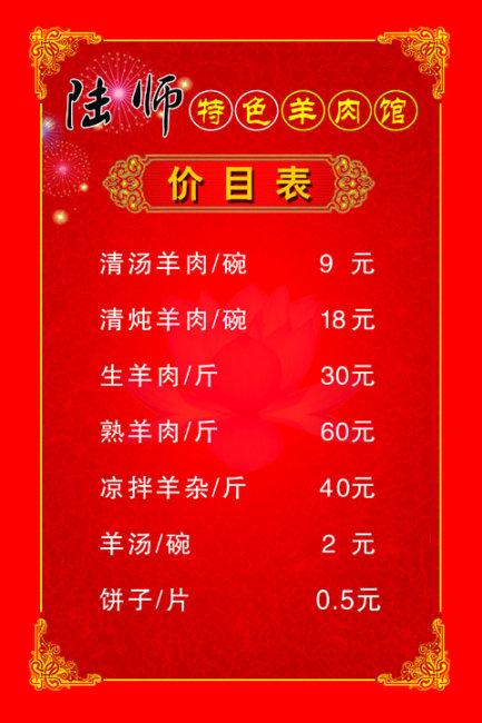 价目表菜单模板下载 价目表菜单图片下载 陆师价目表 背景为红色