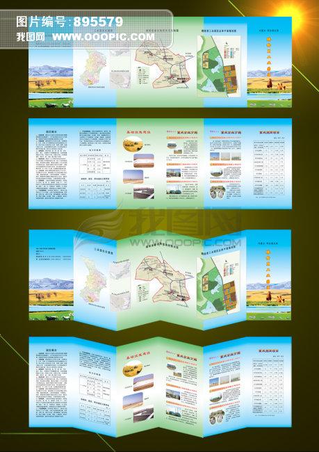 彩色六折页模板下载(图片编号:895579)_折页设计|模板