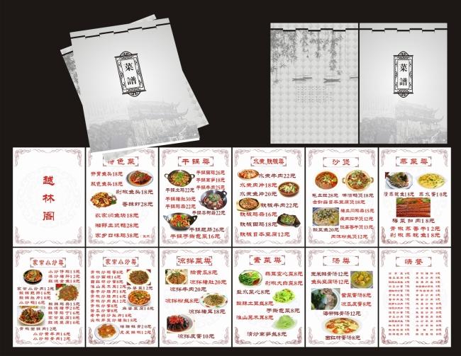 高档画册 韩国菜单