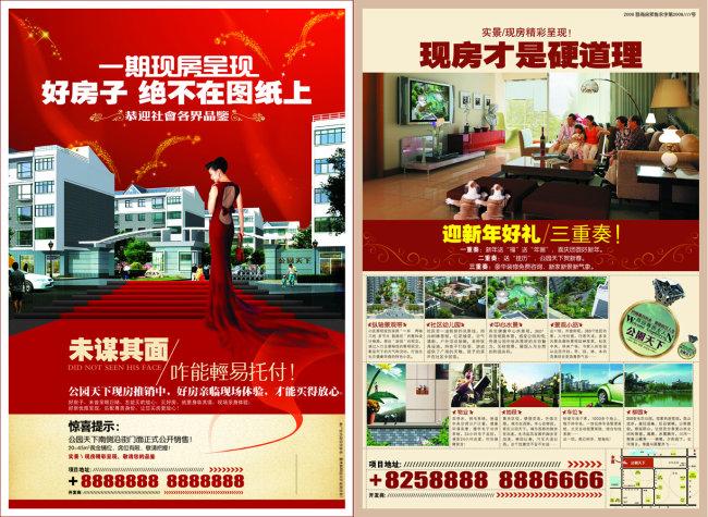 房地产广告设计模板下载