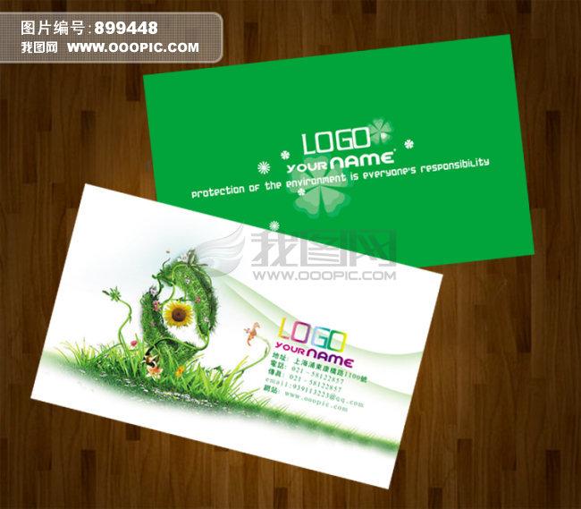 绿色生态保健品名片设计模板
